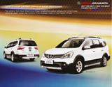 BROSUR ALL NEW GRAND LIVINA PAGE 4
